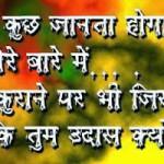 ITT-Hindi-Quotes-Kitna-Kuchh-Janta-hoga