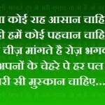 ITT-Hindi-Quotes-Na-koi-rah-aasaan