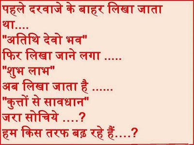 ITT-Hindi-Quotes-Pehle-Darwaze-ke-bahar