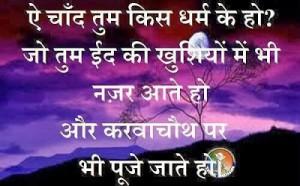 Hindi-Quote-Pics-Ae-Chand-Tum-Kis-Dharm