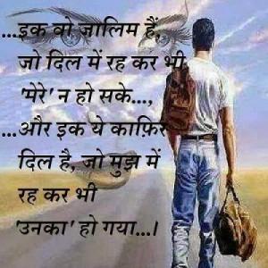 Hindi-Quote-Pics-Ik-vo-Jaalim-hai