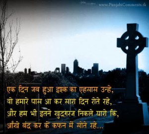 hindi-most-sad-comment-wallpaper1