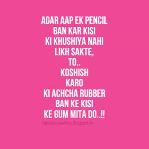 Agar-aap-ek-pencil