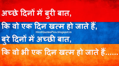 Hindi Quotes Pictures, Hindi Shayari Pictures, Achchhe Din