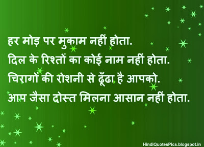 Hindi Shayari Pictures, Hindi Quotes Pics