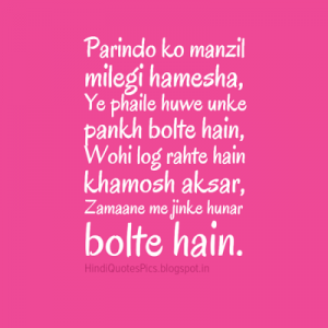 HQP-Parindo-ko-Manzil-Hindi-Inspiring-Quotes-Pictures
