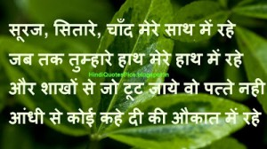 HQP-Suraj-Sitare-Chand-Hindi-Shayari-Pictures-Hindi-Quotes-Pics