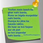 HQP-Toofan-mein-taash-Hindi-Quotes-Pictures-Hindi-Shayari-Pics