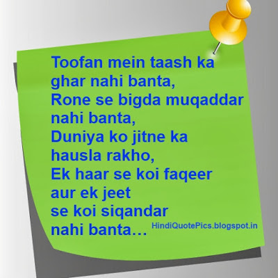 Hindi Inspiring Quotes Pictures