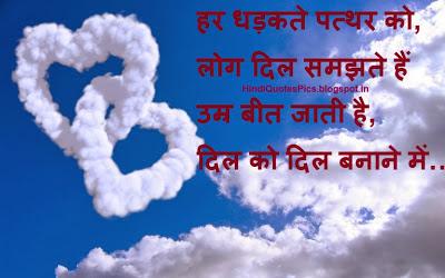 Hindi Shayari Pics