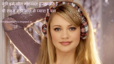 Hindi Love Shayari Pictures, Wallpapers