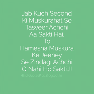 jab-kuchh-second-ki-miskurahat-se