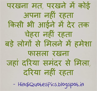 Hindi Inspirational Shayari Pics