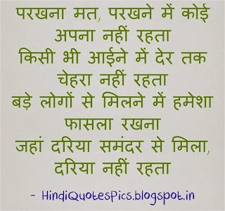 Hindi Inspirational Shayari Pics