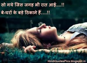 so-gaye-jis-jagah-bhi-raat-HINDI-SHAYARI-PICTURES-Hindi-Quotes-Pics