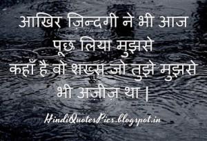 Aakhir-Zindagi-Ne-Bhi-Aaj-Hindi-Shayari-Pictures