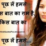 Agar-vo-puchh-le-humse-Hindi-Love-Shayari-Pics