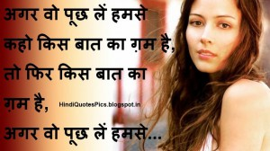 Agar-vo-puchh-le-humse-Hindi-Love-Shayari-Pics