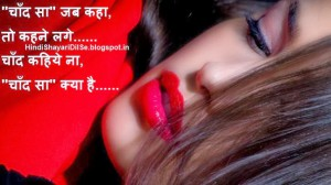 Chand-Sa-Jab-Kaha-Hindi-Romantic-Shayari-Pictures