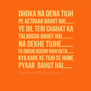 Dhokha-na-dena-Hindi-Love-Shayari-Pictures