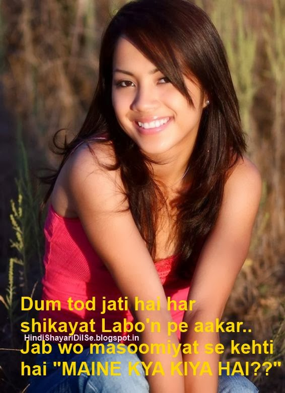 Hindi Romantic Shayari Images