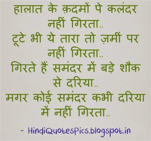 Halaat-he-kadamo-pe-Hindi-Inspiring-Quotes-Pictures