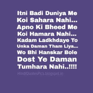 Itni-badi-duniya-mein-Hindi-Love-Shayari-Images-Hindi-Sad-Shayari-Images