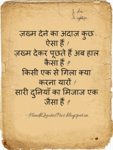 Jakhm-dene-ka-Hindi-Sad-Shayari-Images