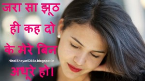 Jara-sa-Jhooth-hi-keh-do-Hindi-Love-Shayari-Pictures