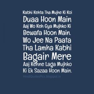 Kabhi-kehta-tha-Hindi-Love-Shayari-Pictures