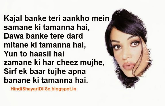 Hindi Love Shayari Pics, Hindi Romantic Shayari Images