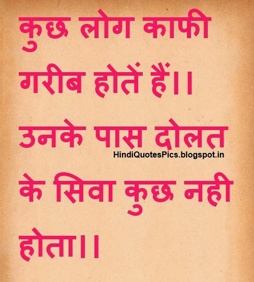Hindi Suvichar Image, Hindi Good Thoughts Pictures