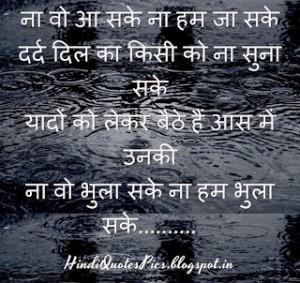 Na-vo-aa-sake-na-hum-ja-sake-Hindi-Shayari-Pictures