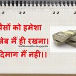 Paise-ko-hamesha-jab-mein-rakhna-Hindi-Suvichar-pics
