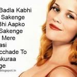 Pyaar-Ka-Badla-Kabhi-Chuka-Na-Sakenge