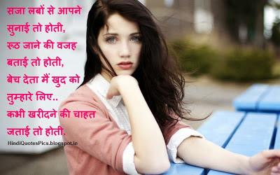 Saja-Labo-se-aapne-Sunai-to-Hoti-Hindi-Love-Shayari-Pics-Hindi-Shayari-Images