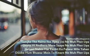 Samjhe-The-Aaina-jise-Hindi-Shayari-Pictures