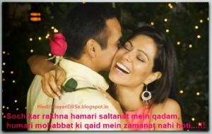 Soch-kar-rakhna-hamari-saltanat-mein-qadam-Hindi-Love-Shayari-Pictures