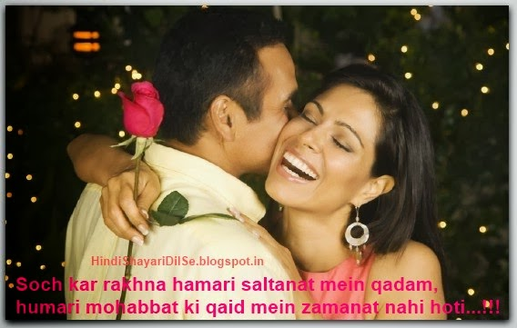 Hindi Love Shayari Quotes Pictures, Mohabbat Quotes Images