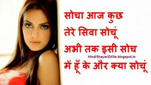 Socha-aaj-kuchh-tere-siva-sochu-Hindi-Love-Shayari-Images