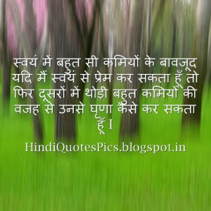 Svanm-mein-bahut-shi-kamiyon-Hindi-Inspiring-Quotes-Images