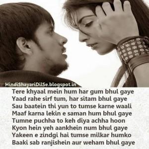 Tere-Khyaal-Mein-Hum-Hindi-Love-Shayari-Images