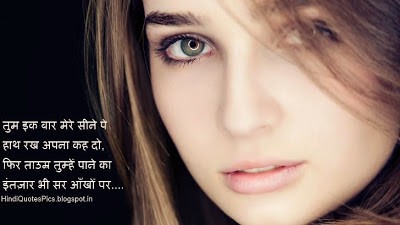 Hindi Love Shayari Pictures, Hindi Romantic Shayari Pics