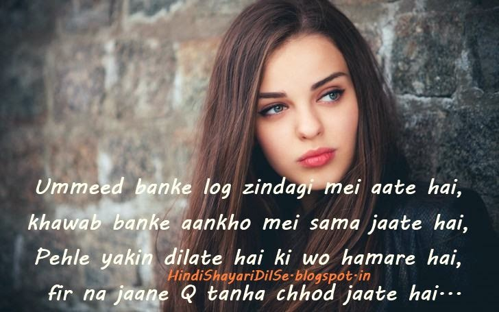 Tanhai Shayari Pictures, Hindi Shayari Images