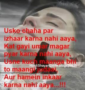Usko-chaha-par-izhaar-karna-nahi-aaya-Hindi-Sad-Shayari-Images