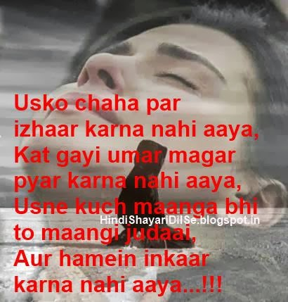 Hindi Judai Shayari, Hindi Sad Shayari Pics