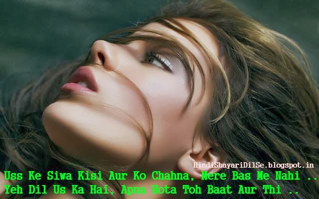 Hindi Love Shayari Images
