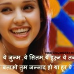 Ye-Julm-Ye-Sitam-Hindi-Love-Shayari-Pictures
