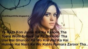Ye-Raaz-Kon-Jaane-Kis-Ka-Kasoor-Tha-Hindi-Bewafai-Shayari-Pictures