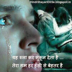 Yeh-Rula-kar-Sukoon-Deta-Hai-Hindi-Sad-Shayari-Pictures